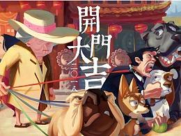 喜迎新春,狗年大吉!!!
