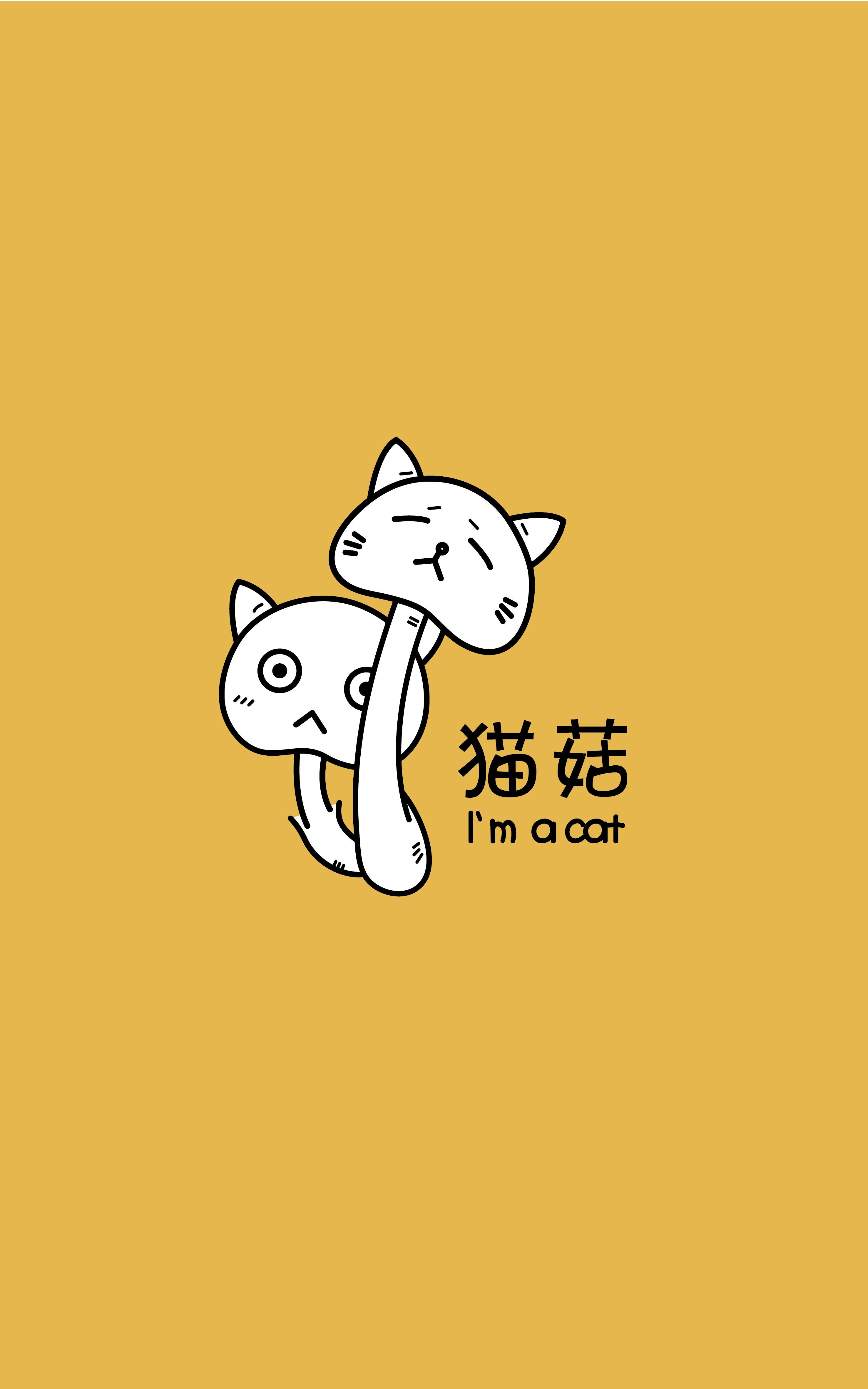 猫菇一个有猫病的设计——闲暇时候的练习作博