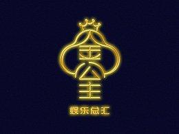 """一款夜总会""""金公主""""的logo设计"""