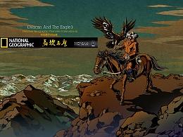 国家地理《马坎与鹰》