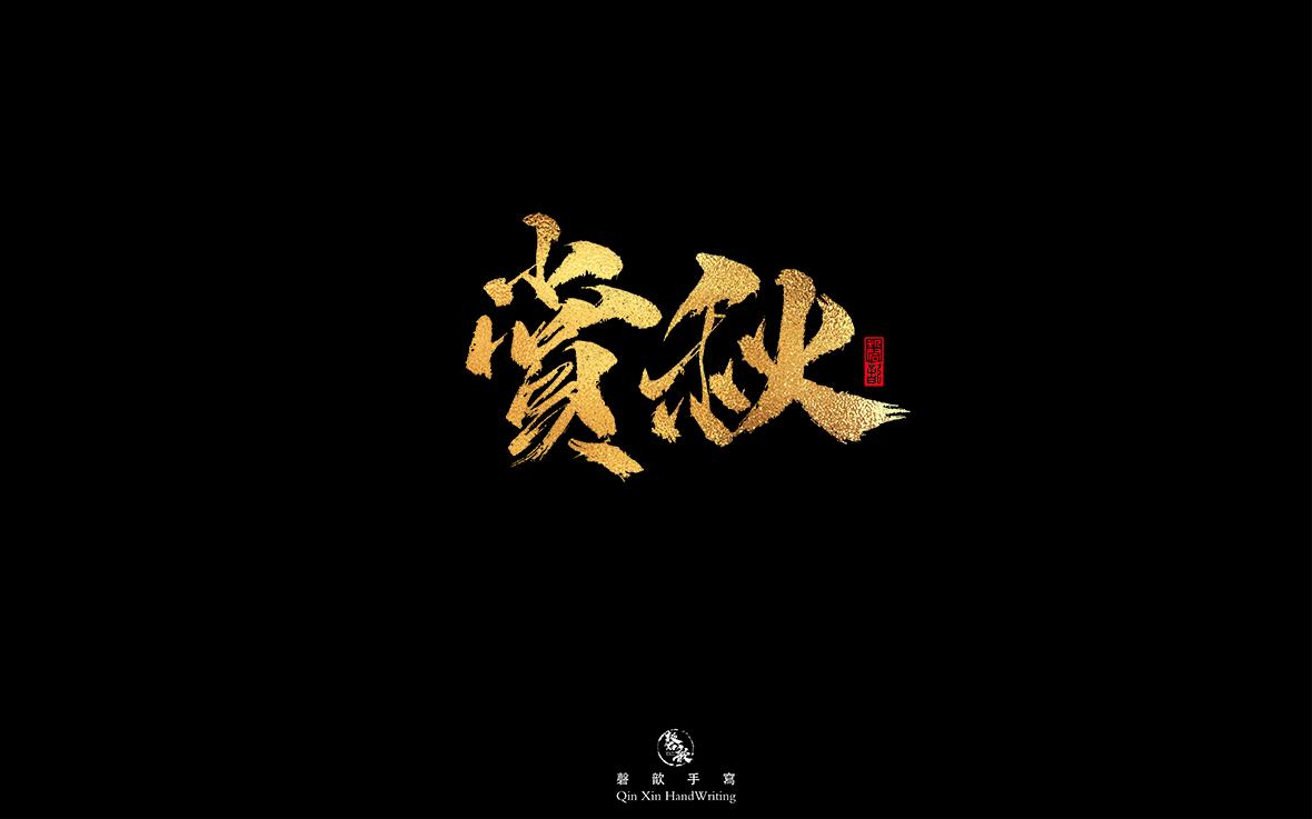 图片[14]-「磬歆设计」中秋国庆字体免费商用(附带PSD源文件)-酷点素材