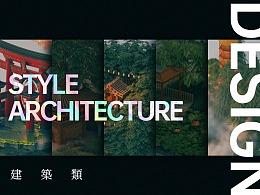 2.5D-建筑类