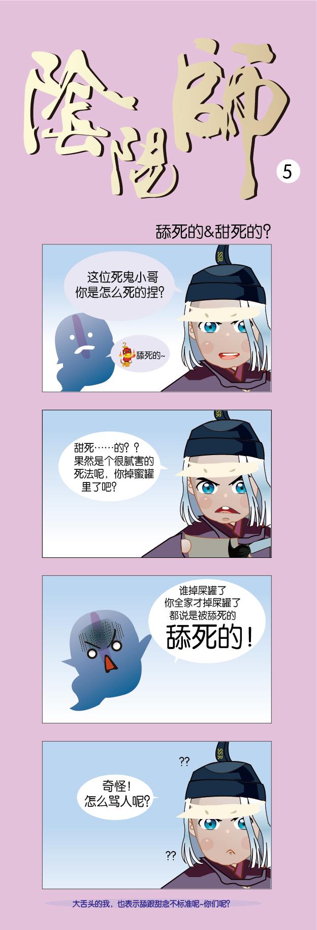 网易手游阴阳师四格漫画3篇|商业插画|插画|梦