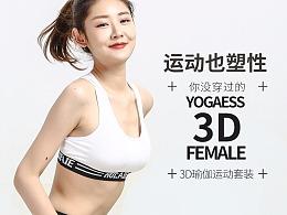 Becausedeft·天猫3D瑜伽服详情页设计