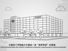 LOGO演绎动画/简洁风MG动画【北京大学汇丰商学院】