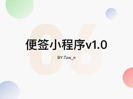 便签小程序v1.0