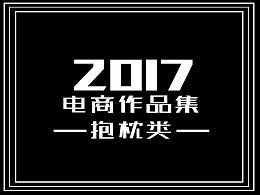 2017作品整理—抱枕类