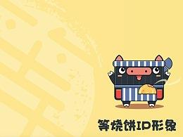 <<等烤饼>>快销餐饮连锁 IP形象设定 2.0最终版