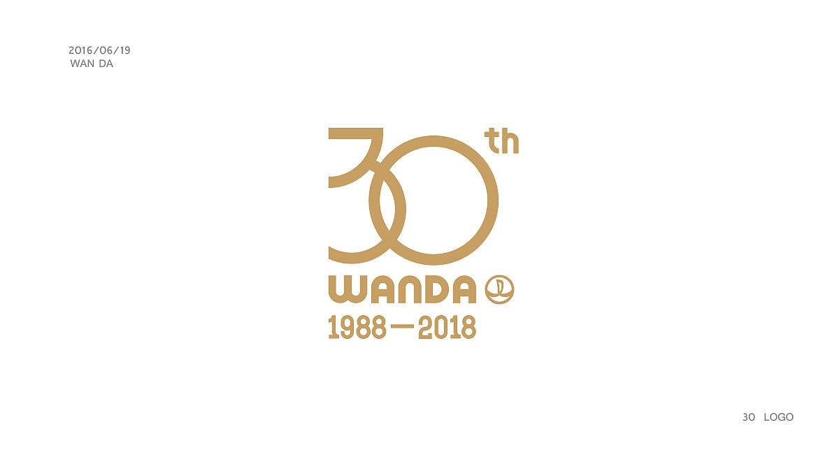 正在参与:万达30周年logo设计大赛                          logo图片