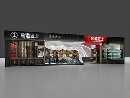 盐道匠士(烤鱼店)餐饮全案设计-餐饮设计公司