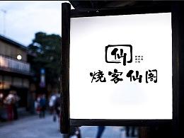 餐饮品牌设计—日式烤肉(烧客仙阁)