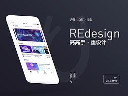 高高手 App REdesign
