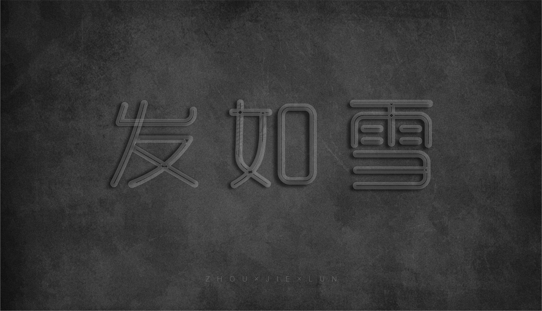 中文字体×版式v版式美国家具造型设计图片