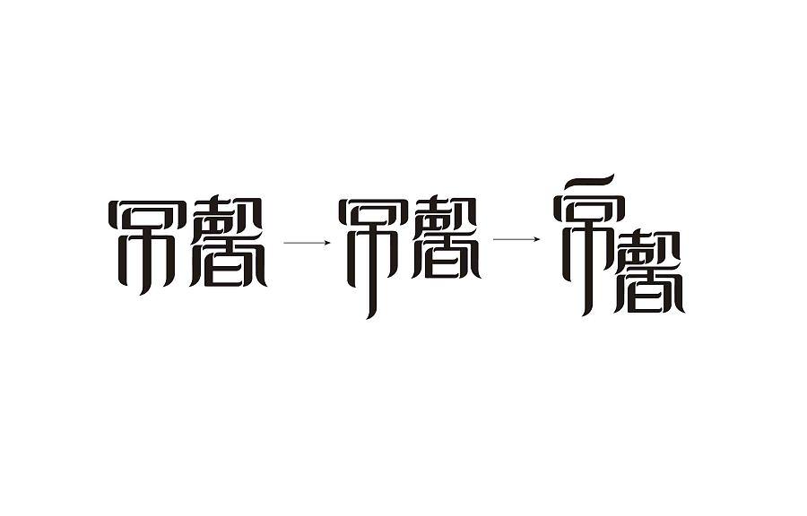 常馨大米品牌logo设计|标志|平面|谷雨轩 - 原创设计图片