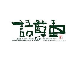贰婶手写--奇妙的中国汉字【请尊重每一个原创】