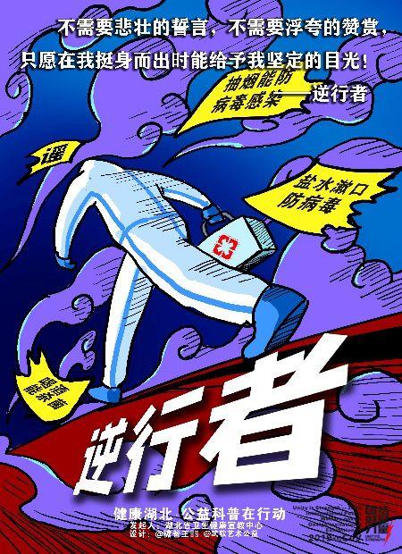 """团结就是力量——2020抗击""""新型冠状病毒""""国际公益海报设计邀请展纪实合集一插图(106)"""