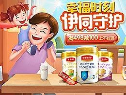 【电商】【母婴】母婴类各品牌页面分享
