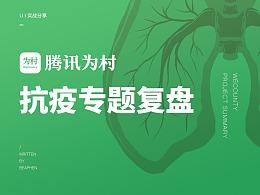 """腾讯为村新冠肺炎""""抗疫""""专题复盘"""