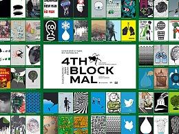 【荣誉】 乌克兰4TH BLOCK国际生态海报三年展入选海报