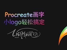 Procreate画字-小logo轻松搞定