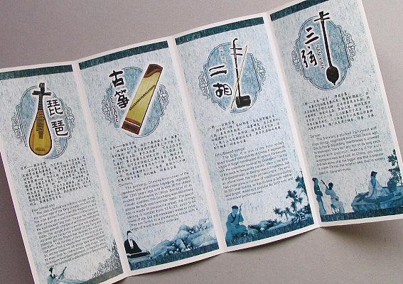 乐器产品宣传册设计,上海企业画册设计图片,二胡乐器catalog设计,产品图片