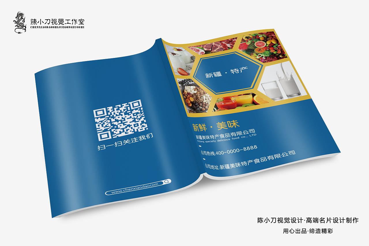 书籍画册封面封底商业设计 平面 品牌 chenxiaodao