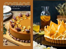 星美乐 蛋糕 × 宇宙设想 COSMOS