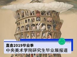 #2019毕业展#央美研究生毕业展报道