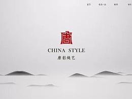 唐字中式LOGO设计