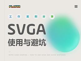 工作案例分享:SVGA动效落地的使用与避坑