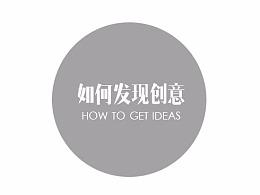 如何发现创意-产品设计