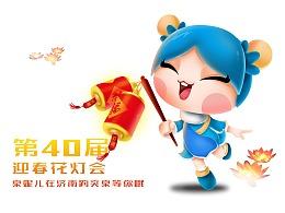 第40届迎春花灯会济南趵突泉吉祥物设计