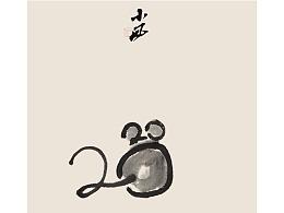 字体2020与鼠的结合-2