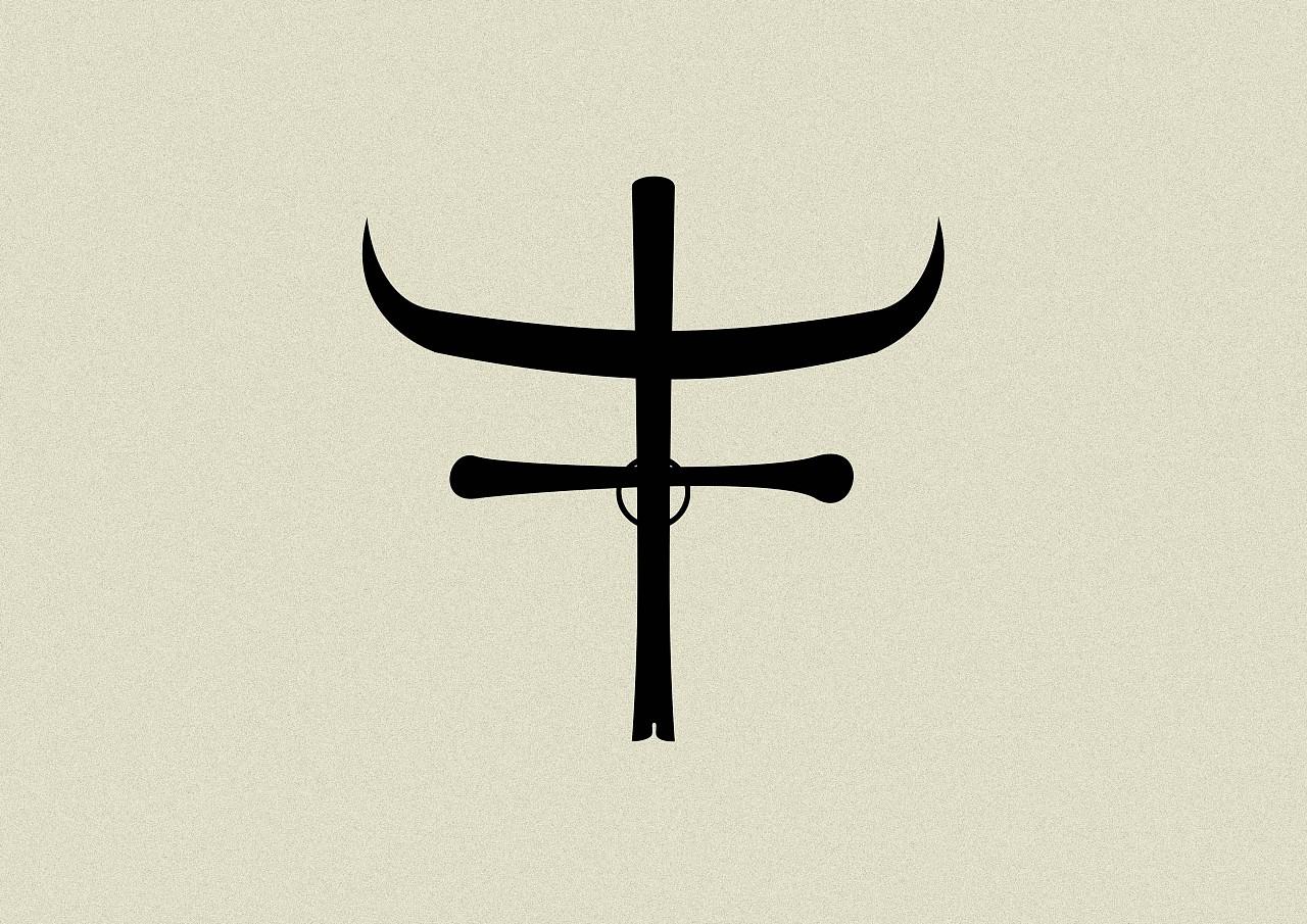 十二生肖字体设计(上) 平面 字体/字形 七澈 - 原创图片