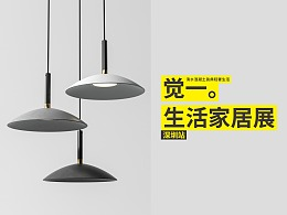jue1 8月展讯丨混凝土新品预告