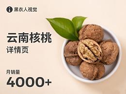 甜缘古树 云南核桃、核桃仁 爆款详情页策划 月销4000+