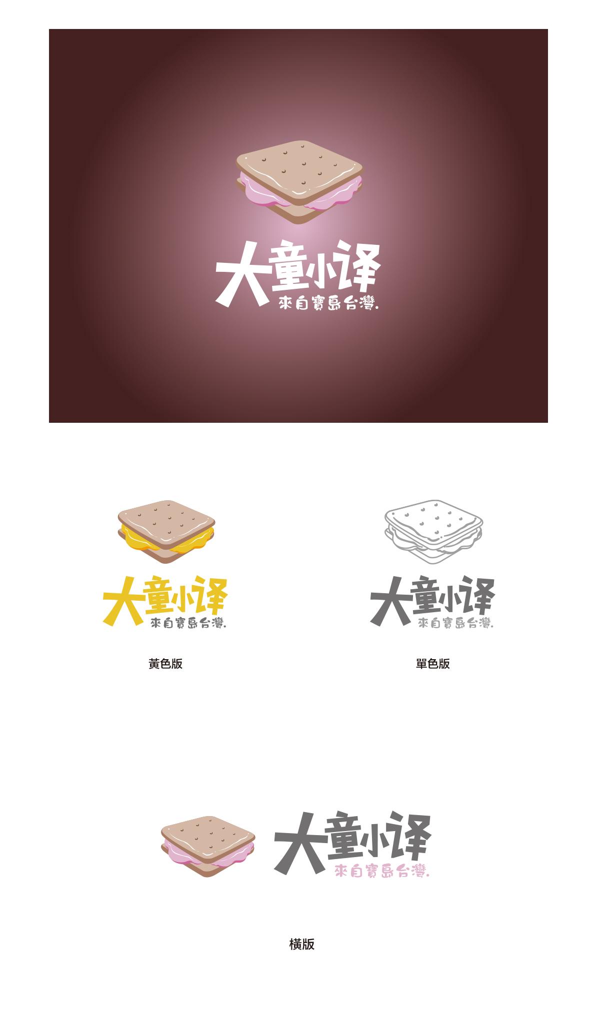 台湾牛轧饼薯片清新可爱手绘风零食包装系列