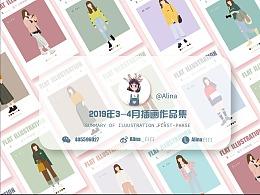 2019年3-4月插画作品集