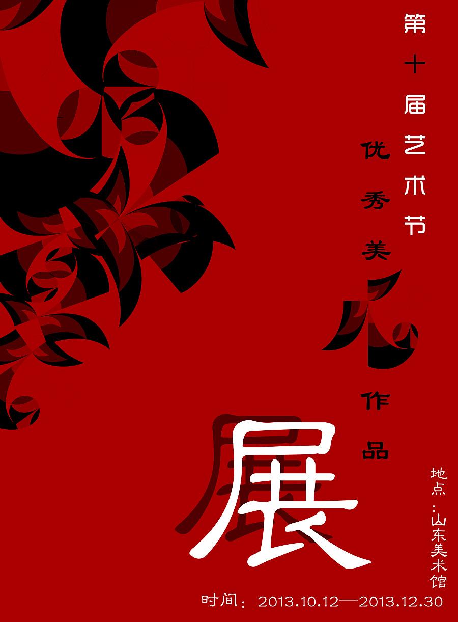 美术作品展海报设计
