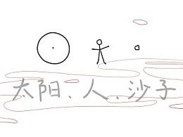 【漫画】太阳、人、沙子