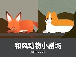 动物小剧场 插画/动画设计