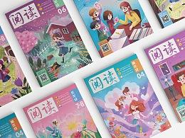 《阅读》儿童杂志4-8月封面