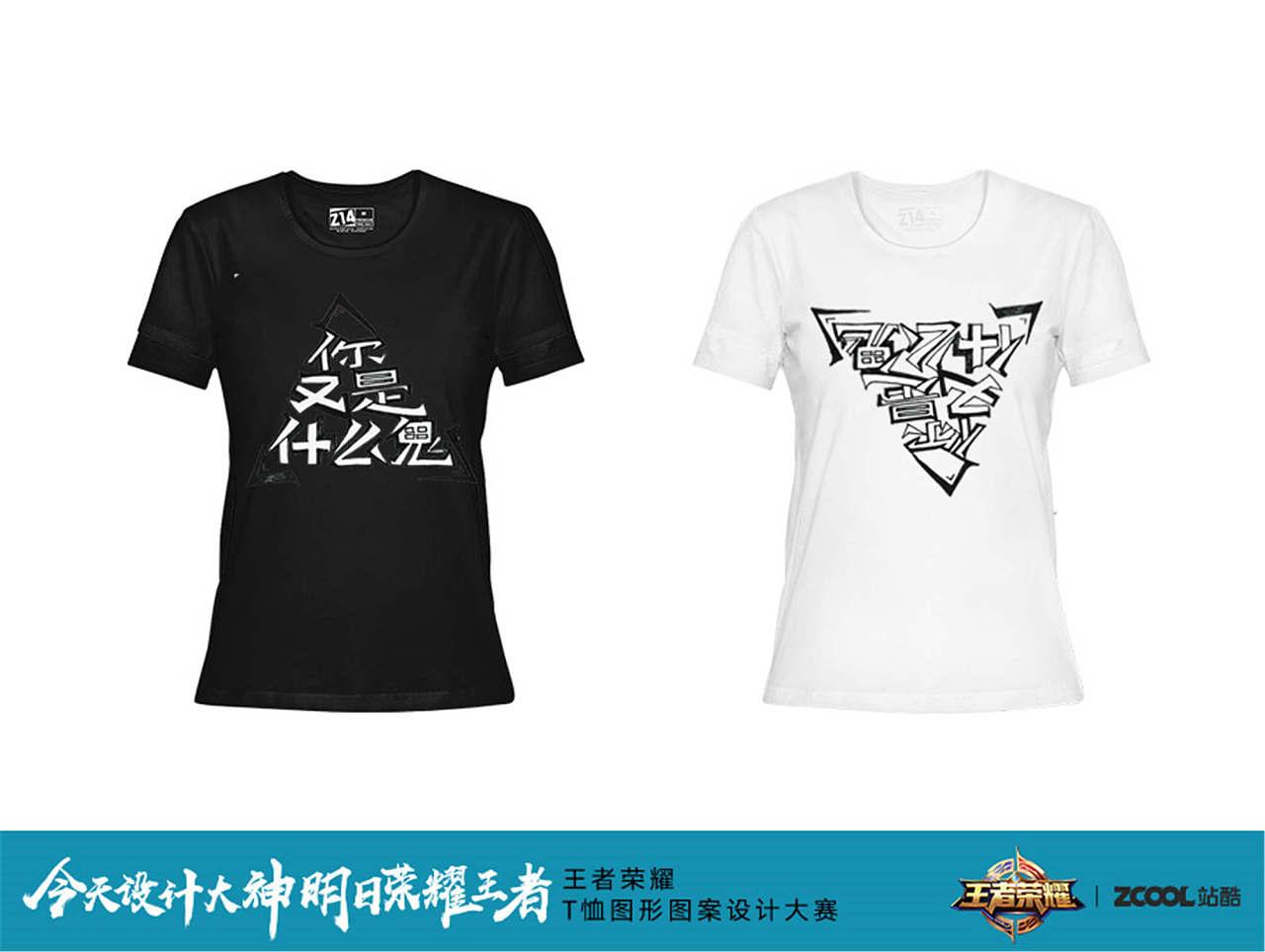 王者荣耀——纯手绘原创黑白t恤设计