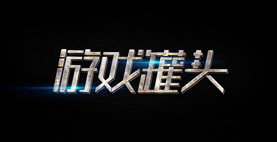 字体logo|平面|标志|于洪昌 - 原创作品 - 站酷图片