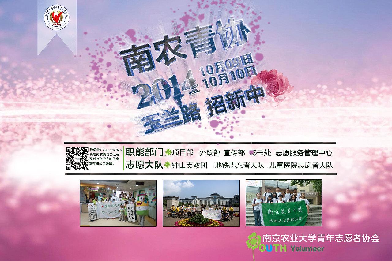 青年志愿者协会招新海报|平面|宣传品|榕果小蜂