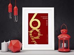 国庆节 69周年海报