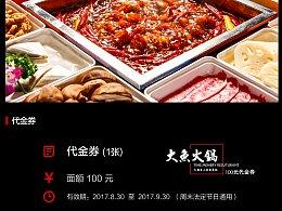 手机页面   菜品推荐