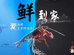 渔老四海鲜朋友圈广告头图