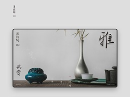 2018-2019中文单屏页面设计精选合集