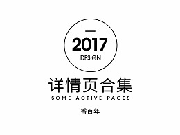 2017部分车品详情页